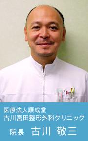 医療法人順成堂古川宮田整形外科内科クリニック 院長 古川敬三